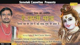 हे धरती माता   Ishwar Chand Sharma   Bhole Baba Ke Bhajan   Sonotek Bhakti