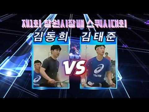 [매치업스쿼시] 김동희 vs 김태준 (제1회 창원시장배 스쿼시대회 예선)