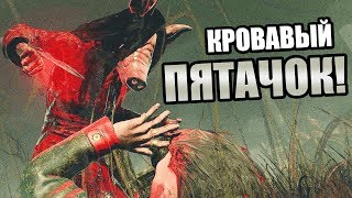 Dead by Daylight ► КРОВАВЫЙ ПЯТАЧОК!