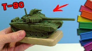 ЛЕПИМ ТАНК из пластилина Т-90 ВАР ТАНДЕР | War Tunder