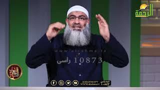 ظهور الكاسيات العاريات ح 9 برنامج إقتربت الساعة مع فضيلة الشيخ مسعد أنور
