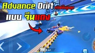 แนวทางทำ Advance Drift แบบจีน(แดง) [Speed Drifters]