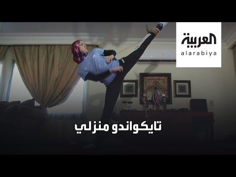 العرب اليوم - شاهد: من منزل إلى ساحة تدريب تايكواندو بسبب