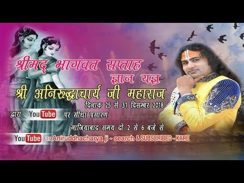 Shrimad Bhagwat Katha In Pdf Download