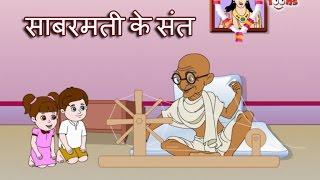 Sabarmati Ke Sant Tune Kar Diya Kamal | Gandhi   - YouTube
