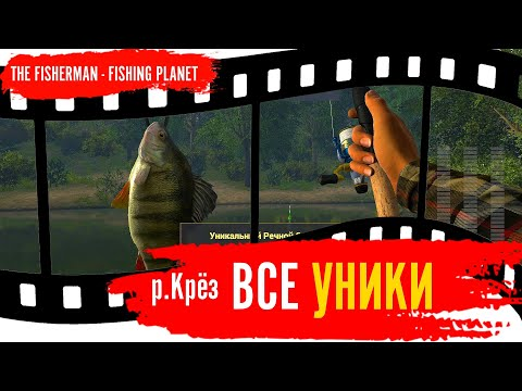 The Fisherman Fishing Planet р Крёз Все уники