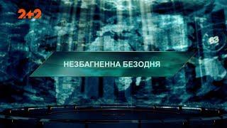 Незбагненна безодня – Загублений світ. 2 сезон. 90 випуск