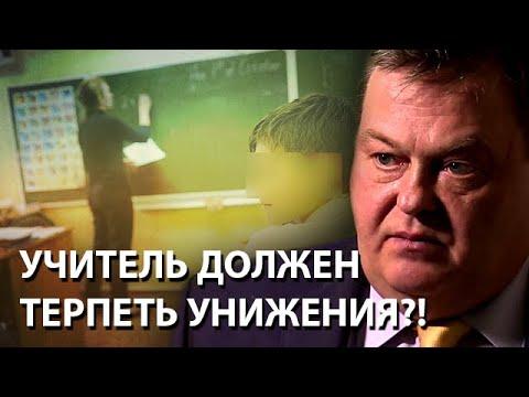Учитель должен терпеть унижения?!