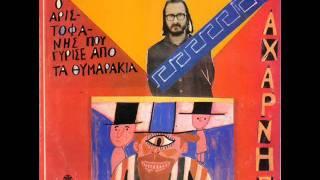 """""""Θεούλη του φαλλού, μωράκι"""", άσμα του Διονύση Σαββόπουλου σε κόντεξτ βλάσφημης αριστοφανικής τροπής ελληνοχριστιανικών μοτίβων. (από Khan, 10/02/14)"""