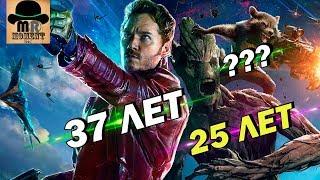 👴 Возраст персонажей Киновселенной Марвел #2! Сколько лет Еноту Ракете? 😾    Мстители 4: Финал 2019!