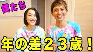 かずえり恋愛相談「僕たち年の差23歳のゲイカップルです」 - YouTube