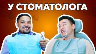 Типы людей у стоматолога