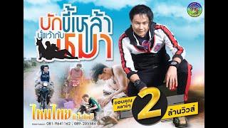 บักขี้เหล้านั่งเว้ากับหมา -ไหมไทย หัวใจศิลป์ 「Story MV」