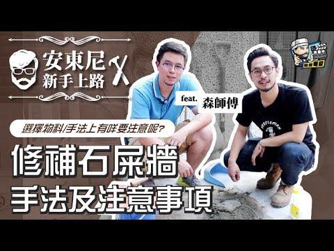 安東尼新手上路(Feat.森師傅) - 修補石屎牆的手法及注意事項 | 裝修佬 - 香港一站式網上裝修平臺