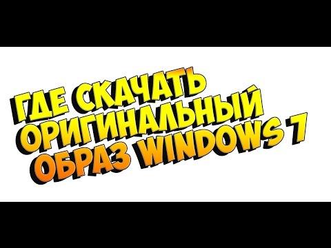 скачать оригинальный образ windows 7 | windows 7 скачать торрент