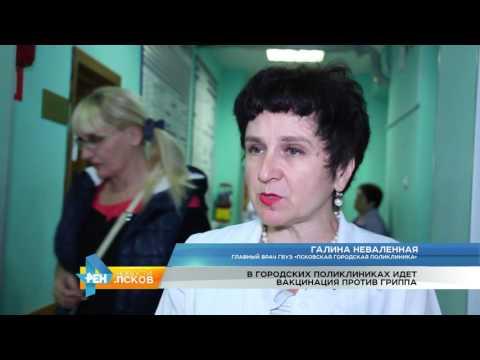 Новости Псков 12.09.2016 # В городских поликлиниках идёт вакцинация против гриппа