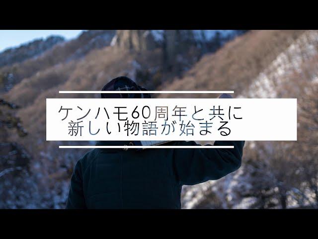 2021.04.01 猿楽さん「ケンハモ60周年と共に新しい物語が始まる」