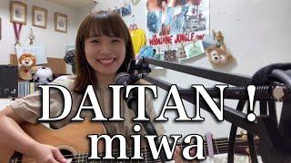 mqdefault - DAITAN!/miwa  【テレビ朝日系土曜ナイトドラマ「妖怪シェアハウス」主題歌】cover ナカノユウキ