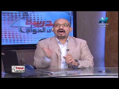 علوم لغات 3 إعدادي حلقة 3 ( Introduction of Syllabus ) أ محمد محمود 18-09-2019