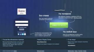 Яндекс, Первоапрельская шутка на странице авторизации Яндекс.Почты http://mail.yandex.ru/