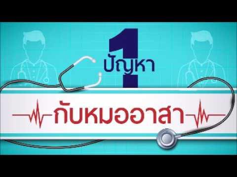 การรักษา dimexide ของ thrombophlebitis