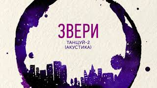 "ЗВЕРИ   Танцуй-2   EP ""Вино и космос"""