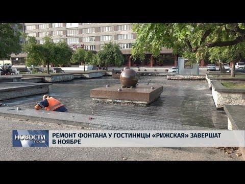 22.10.2019 / Ремонт фонтана у гостиницы «Рижская» завершат в ноябре