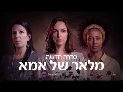 מלאך של אימא: סדרת מתח ישראלית שחופרת עמוק מבלי למצמץ