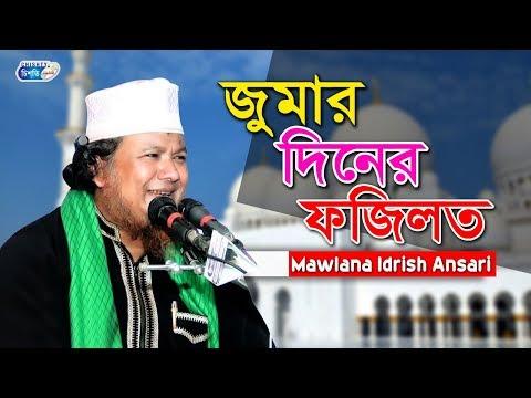 জুমার দিনের ফজিলত গুরুত্বপূর্ণ আলোচনা। মাওলানা ইদ্রিস আনসারী। Mawlana Idris Ansari। Bangla waz 2019