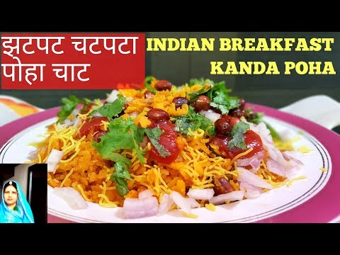 POHA CHATPATA RECIPE | INDIAN BREAKFAST RECIPE | KAANDA POHA | POHA RECIPE WITH TWIST