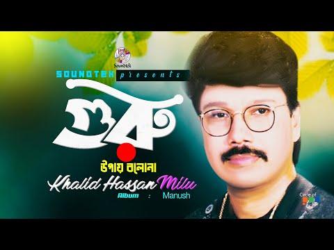 Khalid Hasan Milu - Guru Upay Bolona   Manush   Soundtek