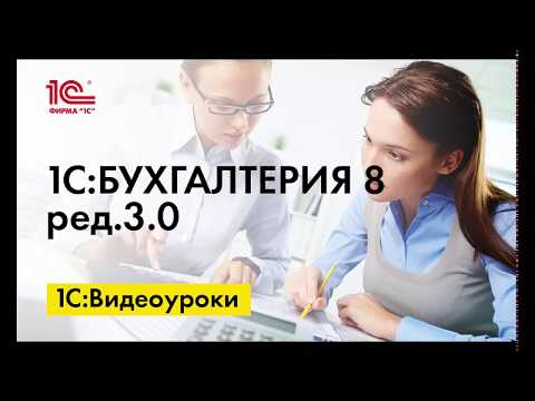 Настройка и учет прямых и косвенных расходов в 1С:Бухгалтерии 8