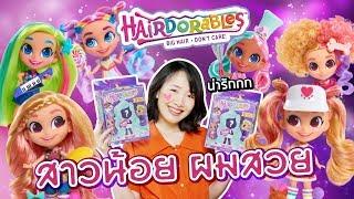 ซอฟรีวิว: เซอร์ไพรส์ตุ๊กตาผมสวย 11 ชั้น!!【Hairdorables】