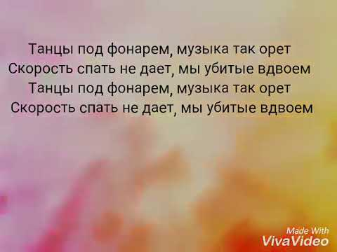 "Текст песни ""Танцы под фонарём"""
