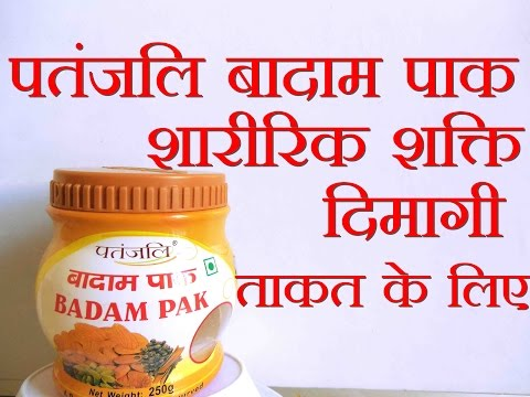 , title : 'Patanjali Badam Pak | Use and Benefits | in Hindi [पतंजलि बादाम पाक]'