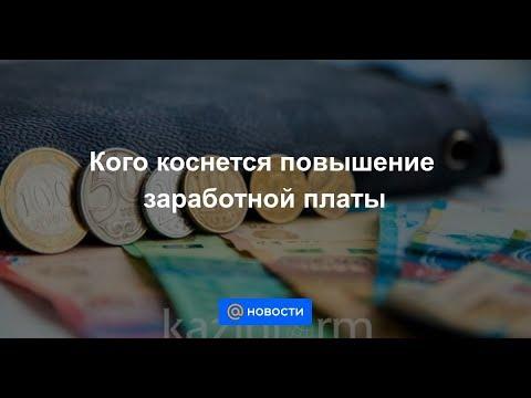 Кого коснется повышение заработной платы в Казахстане