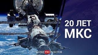 20 лет МКС: чудеса инженерии