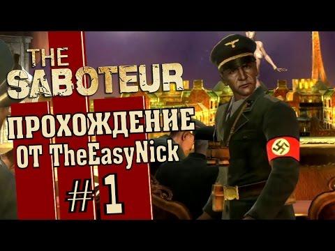 The Saboteur. Прохождение. #1. Нацистские свиньи.