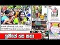 Bukiye rasakatha|Funy Fb Meems Sinhala|FBJoke Post | බුකියේ රස කතා | bukiye rasa katha today