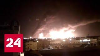 В атаках на саудовские нефтезаводы признались хуситы - Россия 24