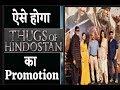 Thugs Of Hindostan | Promotion  Start | Amir, Amitabh, Katrina, Fatima|