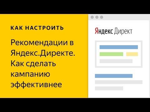 Рекомендации в Яндекс.Директе. Как сделать кампанию эффективнее