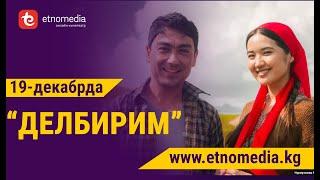 ДЕЛБИРИМ | Трейлер - 2018 | Режиссер - Сарвар Каримов