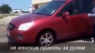 Авто приколы на дорогах. Автомобильные приколы с девушками за рулем