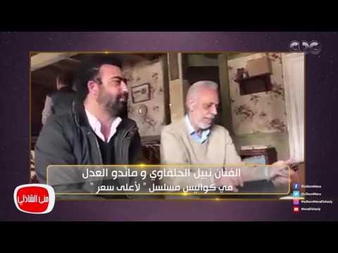 """نبيل الحلفاوي ومخرج """"لأعلى سعر"""" يغنيان في كواليس المسلسل"""