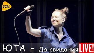 Юта - До свидания  (Live 2016)