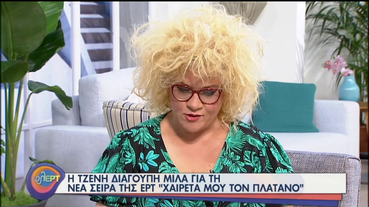 Η Τζένη Διαγούπη φλΕΡΤαρει στην παρέα μας | 31/07/2020 | ΕΡΤ