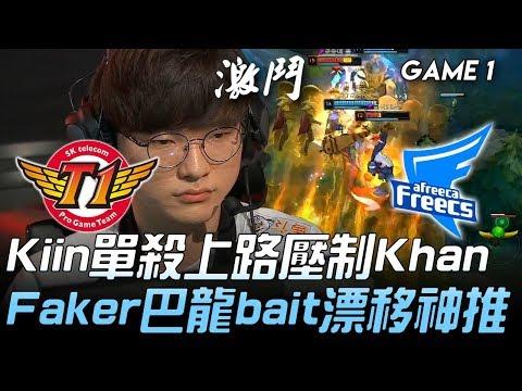 SKT vs AF Kiin單殺上路壓制Khan Faker阿祈爾巴龍bait漂移神推!Game 1