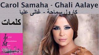 Carole Samaha Ghaly Aleye / كارول سماحة غالي عليا كلمات lyrics- English/ transliteration description