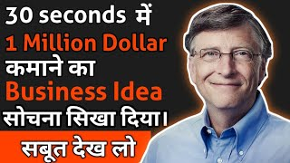 Business idea kaise soche | How to think business ideas | How to think new business idea